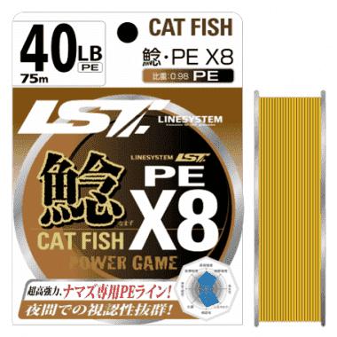 Linesystem CAT FISH X8 50lb 75m Плетено влакно