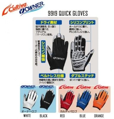 Owner Cultiva 9919 Quick Gloves Ръкавици червен/сини