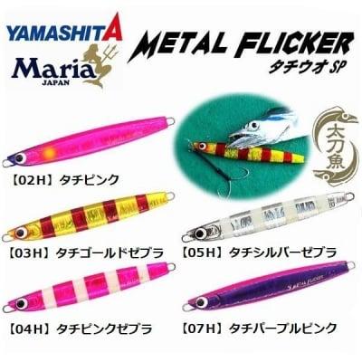 Yamashita Metal Flicker 200g Джиг