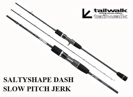 Tailwalk Salty Shape Dash SPJ Спининг въдица