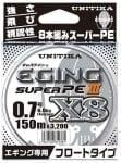 Unitika Eging Super III X8 150m Плетено влакно 8 нишково