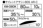Shimano Exsence Silent Assassin 80S Характеристики