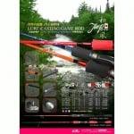 Xzoga Jap Style JA-S М2 2.54м Реклама