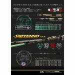 Xzoga Shitenno Seiryuu MH2 Реклама